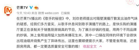 芒果回应刘欢吐槽演播厅油烟味刺鼻:不怪油怪锅