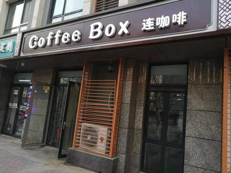 """从烧钱大战到止损关店,连咖啡的""""瘦身""""之痛"""